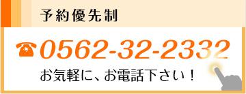 まずはお電話下さい。電話番号0562-32-2332