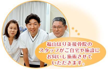 福山はり灸接骨院のスタッフがご自宅や施設にお伺いし施術させていただきます。