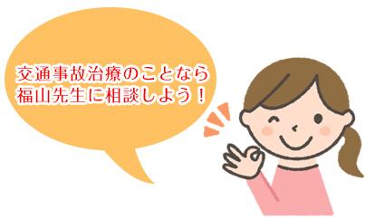 福山先生に聞いてみよう!