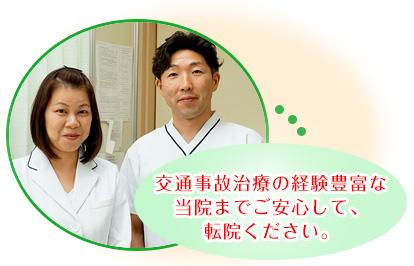 交通事故治療の経験豊富な当院までご安心して、転院ください。