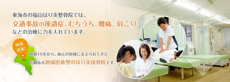 東海市の福山はり灸整骨院では、交通事故の後遺症、むちうち、腰痛、肩こりなどの治療に力を入れています。